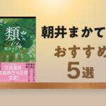 【朝井まかてさん】オススメ5選!~読んで悔いなしの時代小説傑作選~