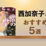 【西加奈子さん】オススメ5選!~みずみずしい感性が光る感動作を選りすぐり~