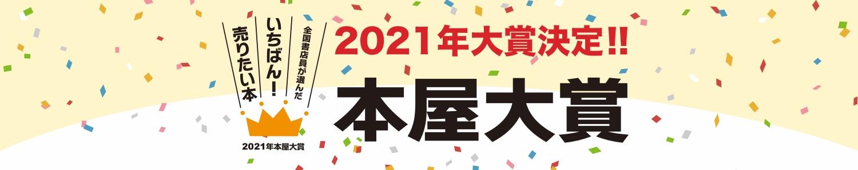 \2021年本屋大賞/町田そのこさん『52ヘルツのクジラたち』に決定