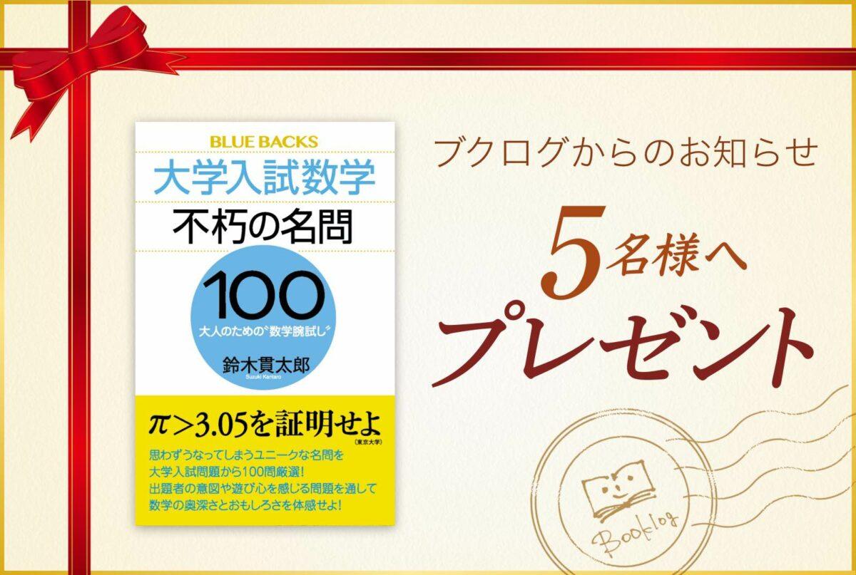 貫太郎 数学 鈴木 鈴木貫太郎氏著『大学入試数学 不朽の名問100