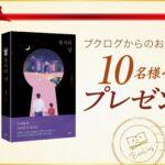 \レビュー募集/話題の韓国ミステリー、チョン・へヨンさん『誘拐の日』発売前先出し!ゲラ刷りを10名様へプレゼント!