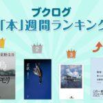 東野圭吾さん『白鳥とコウモリ』が1位に!本ランキング4月4日~4月10日