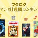 『僕のヒーローアカデミア』30巻が1位にマンガランキング4月4日~4月10日