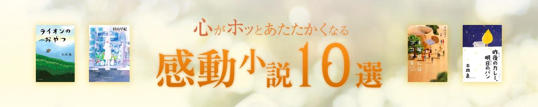 心がホッとあたたかくなる感動小説10選!