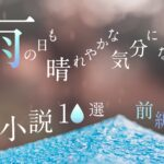 雨の日も晴れやかな気分になれる小説10選!【前編】