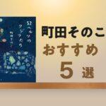 【町田そのこさん】オススメ5選!~ほんのりビターで温かい人間ドラマをどうぞ~