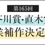 第165回芥川賞・直木賞候補作が決定!候補作10タイトルと著者情報を一挙紹介!