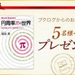 \プレゼント/柳谷晃さん『円周率πの世界 数学を進化させた「魅惑の数」のすべて』を5名様へ