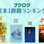 原田マハさん『リボルバー』が1位に!本ランキング5月23日~5月29日