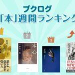 2週連続で原田マハさん『リボルバー』が1位に!本ランキング5月30日~6月5日
