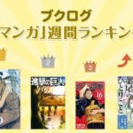 『ゴールデンカムイ』26巻が1位に!マンガランキング6月13日~6月19日