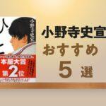 小野寺史宣さんおすすめ5選〜日々の美しさを感じられる名作〜