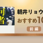 【朝井リョウさん】おすすめ10選!前編~人間の弱さを優しく掬いあげる名作揃い~