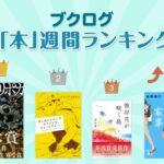 直木賞受賞作品『テスカトリポカ』が1位!本ランキング7月11日~7月17日