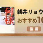 【朝井リョウさん】おすすめ10選!後編~人間の弱さを優しく掬いあげる名作揃い~