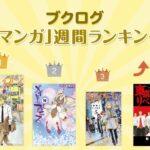 『3月のライオン』16巻が1位に!マンガランキング7月25日~7月31日