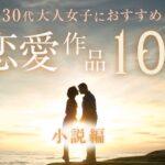 30代大人女子におすすめしたい恋愛作品10選【小説編】