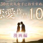 30代大人女子におすすめしたい恋愛作品10選【漫画編】