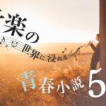音楽の世界に浸れる青春小説5選~本を開けば旋律が聴こえる~