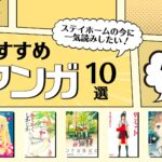 ステイホームに手軽に読めるおすすめマンガ10選【前編】