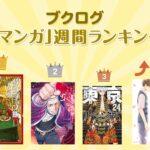 『ダンジョン飯』11巻が1位に!マンガランキング9月12日~9月18日