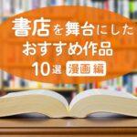 書店を舞台にしたおすすめ作品10選【漫画編】