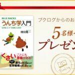 \プレゼント/増田隆一さん、『うんち学入門 生き物にとって「排泄物」とは何か』を5名様へ