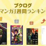 『呪術廻戦』17巻が1位に!マンガランキング10月3日~10月9日