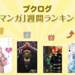 『ヲタクに恋は難しい』11巻が1位に!マンガランキング10月10日~10月16日