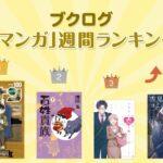 『名探偵コナン』100巻が1位に!マンガランキング10月17日~10月23日