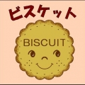 biscuit333さん