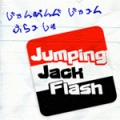 jumpingjackflashさん