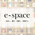 e-space 学生無料のビジネス書読み放題スペースさん