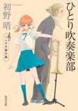 ひとり吹奏楽部 ハルチカ番外篇 (角川文庫)