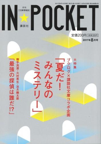 IN★POCKET 2017年 8月号の詳細を見る