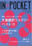 IN★POCKET 2017年11月号