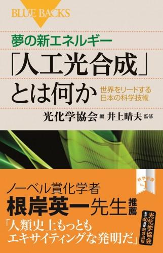 夢の新エネルギー「人工光合成」とは何か 世界をリードする日本の科学技術 (ブルーバックス)の詳細を見る