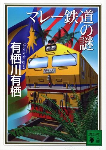 マレー鉄道の謎 (講談社文庫)の詳細を見る