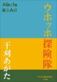 ウホッホ探険隊 (P+D BOOKS)