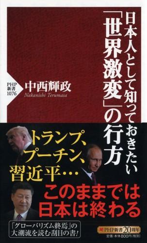 日本人として知っておきたい「世界激変」の行方 (PHP新書)の詳細を見る