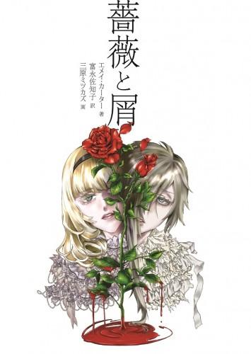 薔薇と屑 (ハーパーBOOKS)の詳細を見る