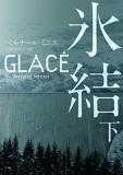 氷結 下 (ハーパーBOOKS)