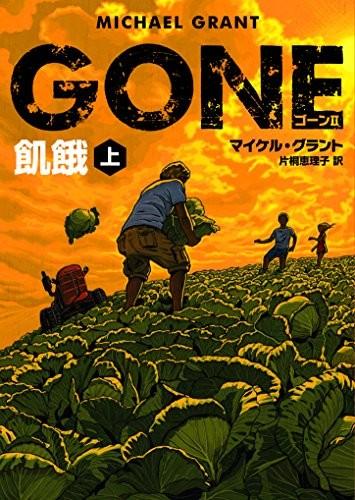 GONE ゴーン II 飢餓 上 (ハーパーBOOKS)の詳細を見る