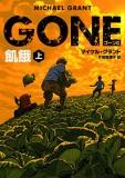 GONE ゴーン II 飢餓 上 (ハーパーBOOKS)