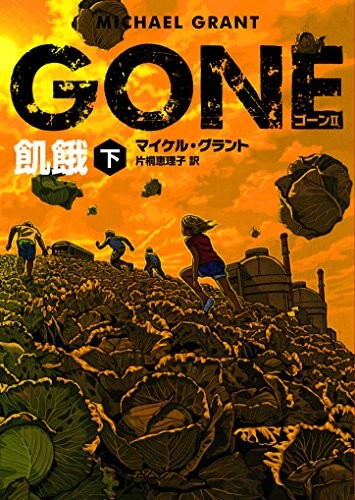 GONE ゴーン II 飢餓 下 (ハーパーBOOKS)の詳細を見る