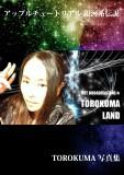 TOROKUMA写真集『アップルチュートリアル銀河系伝説』