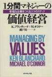 1分間マネジャーの価値経営―幸福な企業をつくる3つのステップ