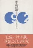 92(きゅう・に) 私の青空
