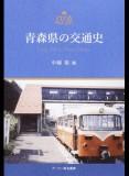 青森県の交通史 (デーリー東北選書)[2016.3.7]