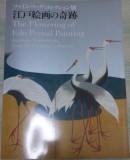 [図録]ファインバーグ・コレクション展 ―江戸絵画の奇跡―